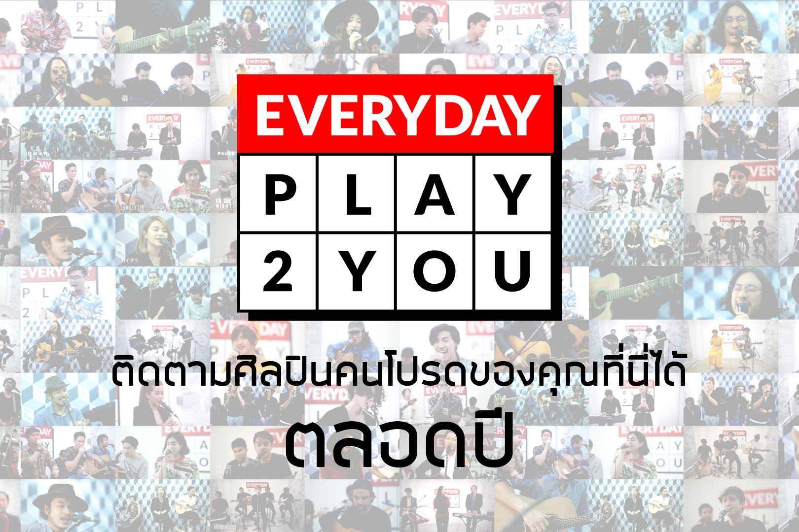 Everyday Play2You 2016